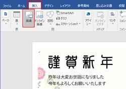 年賀状作成手順 Microsoft Office Word 16 5 年賀状プリント決定版 21