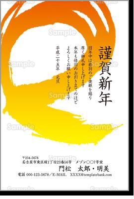 デザイン文字 巳 ビジネス テンプレート 年賀状プリント決定版 2020