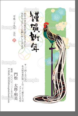 優美な尾長鶏 フォーマル テンプレート 年賀状プリント決定版 2020