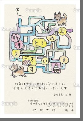 戌年迷路 カジュアル テンプレート 年賀状プリント決定版 2020