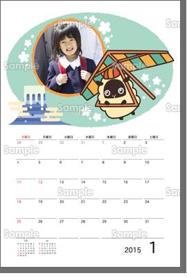 カレンダー 無料 ダウンロード 2017