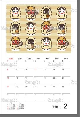 キャラテン ポコ カレンダー 2月 スタンダード 年賀状プリント決定版 21