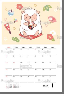 キャラテン メーレンゲ カレンダー 1月 スタンダード 年賀状プリント決定版 21