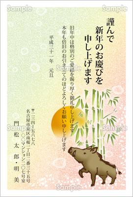 年賀状プリント決定版「亥年オリジナル和風年賀状-ビジネス年賀状」