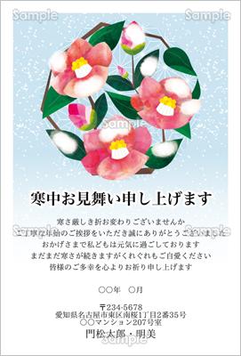 寒中見舞い-雪をかぶった紅椿の花輪