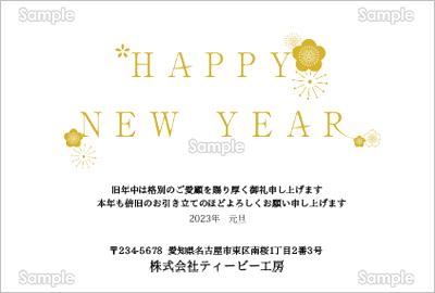 花で飾ったhappy New Year ビジネス テンプレート 年賀状プリント