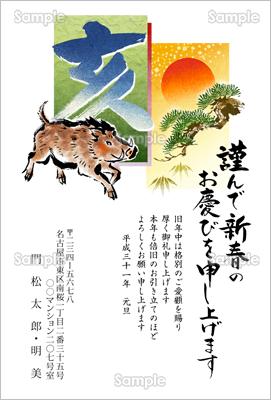 年賀状プリント決定版「元旦の松、竹、猪-ビジネス年賀状」
