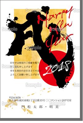 年賀状プリント決定版「日本戌-ビジネス年賀状」