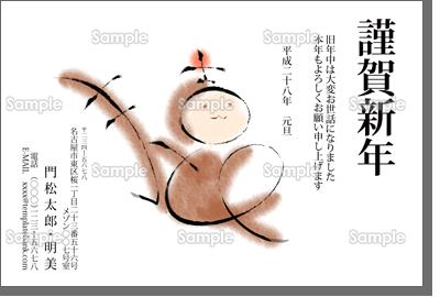 2016年申(さる)(猿)年賀状 ...
