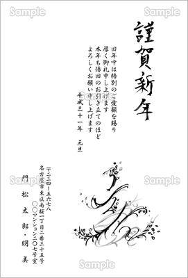 躍動的な亥文字 ビジネス テンプレート 年賀状プリント決定版 2020