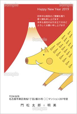 年賀状プリント決定版「赤富士とイノシシ-ビジネス年賀状」