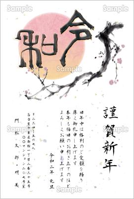 令和年賀状 黎明に梅の花咲く ビジネス テンプレート 年賀状