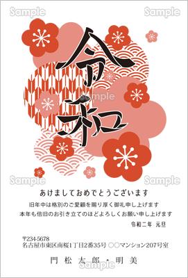 令和年賀状 和柄と梅の花 ビジネス テンプレート 年賀状プリント