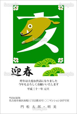 亥文字の中を駆ける猪 カジュアル テンプレート 年賀状