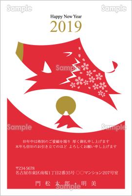 年賀状プリント決定版「サクラ・イノシシ-ビジネス年賀状」