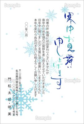 寒中-雪の結晶(1) 寒中見舞い | 年賀状プリント決定版 2019