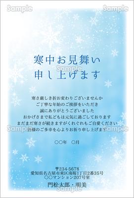 寒中見舞い-雪の結晶)