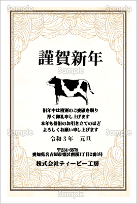 年賀状プリント決定版「オシャレな牛の年賀状-ビジネス年賀状」
