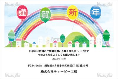 年賀状プリント決定版「虹の架け橋-ビジネス年賀状」