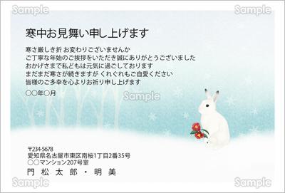 寒中見舞い-白ウサギ、雪の中