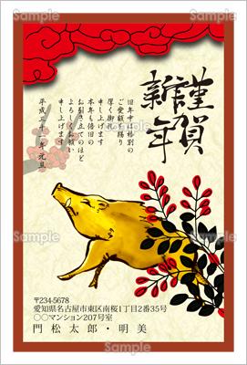 年賀状プリント決定版「花札-萩に猪-ビジネス年賀状」