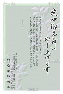 寒中-草花(1) 寒中見舞いテンプレート | 年賀状プリント決定版 2020